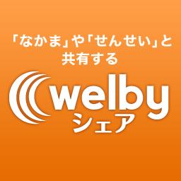 Welbyシェアとは